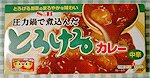 Curry_torokeru.jpg (7644 バイト)